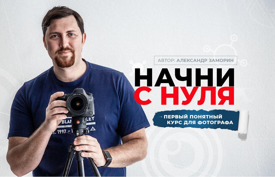 Александр Заморин.png