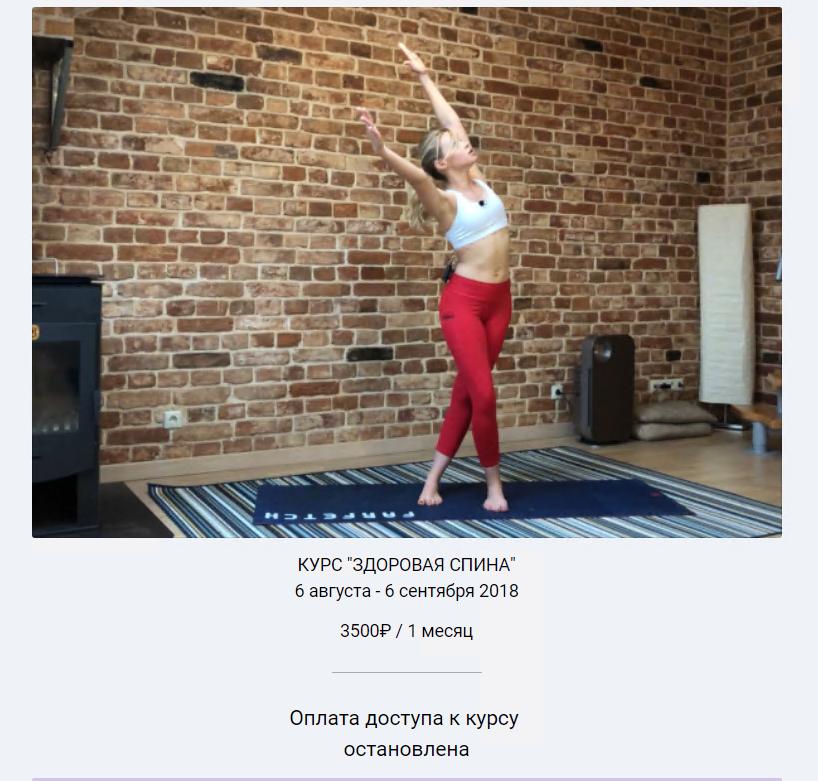 Анастасия Лунегова] Здоровая спина (2018).png