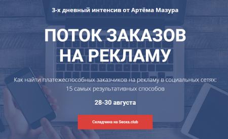 [Артём Мазур] Поток заказов на рекламу для SMM.png