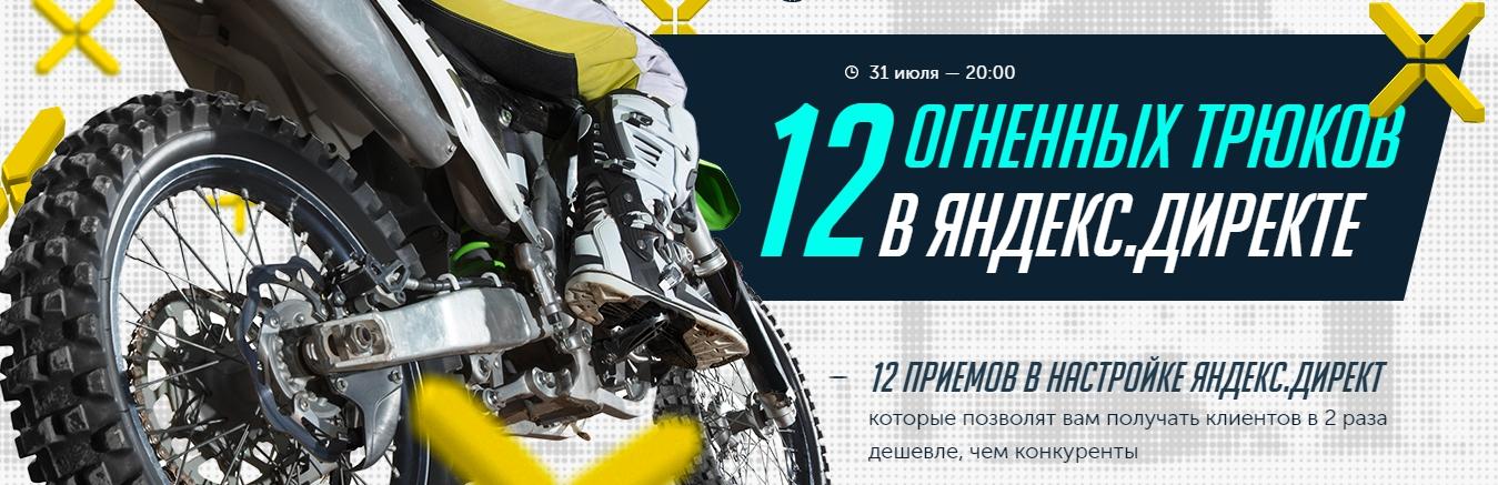[Бизнес Молодость] 12 огненных трюков в Яндекс.Директ.jpg