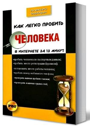 Бородин - Как Легко Пробить Человека В Интернете За...jpg