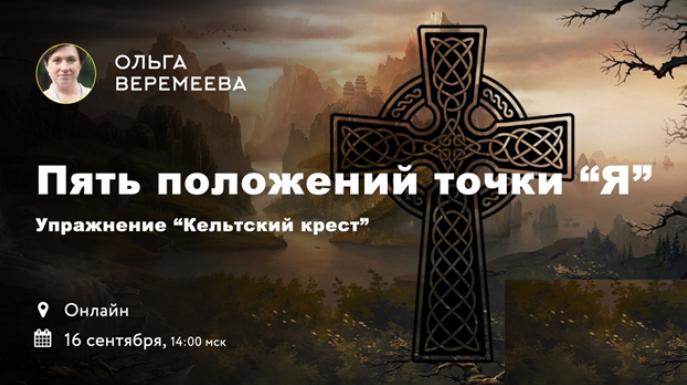 [Веремеева Ольга] Кельтский Крест. 5 положений точки...png