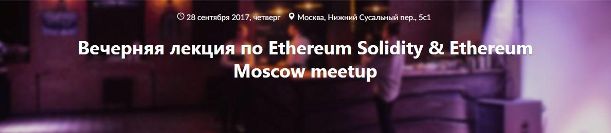 Вечерняя лекция по Ethereum Solidity.jpg