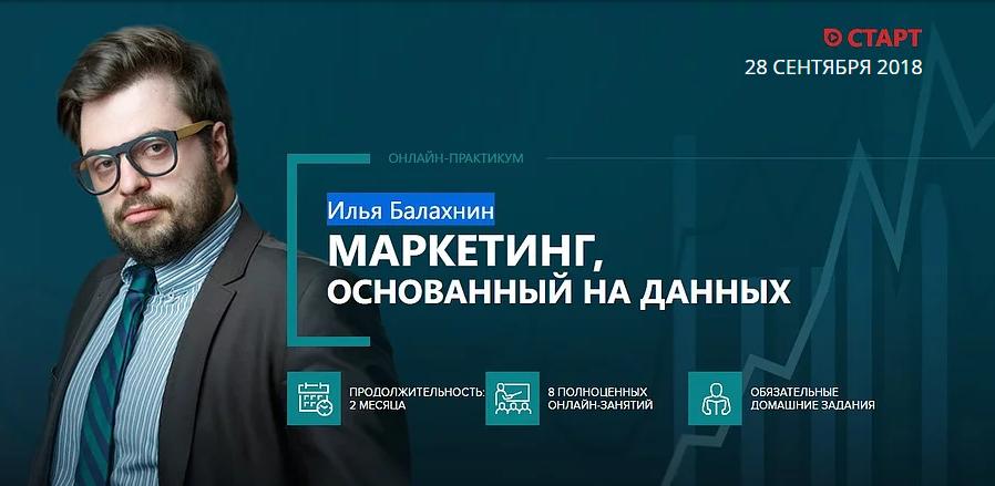 [Илья Балахин] Маркетинг, основанных на данных (2018).png