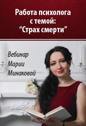 [Мария Минакова] Работа со страхом смерти (2018).png