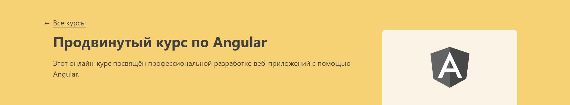 Продвинутый курс по Angular.png