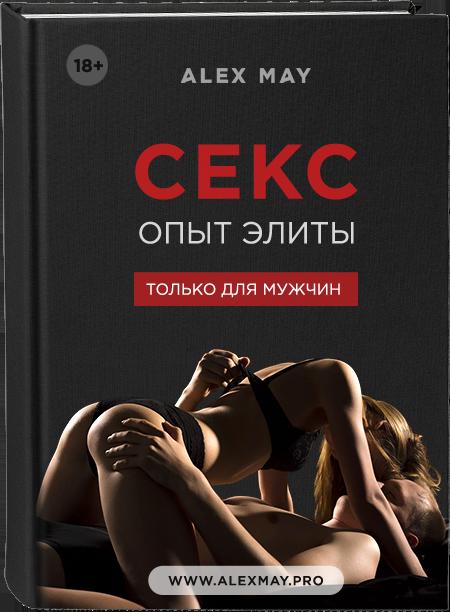 Секс. Опыт Элиты.png