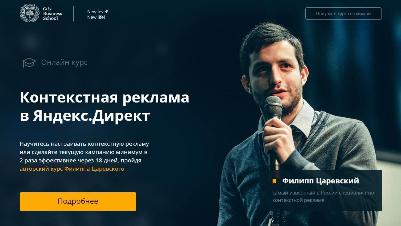 [Филипп Царевски] Контекстная реклама в Яндекс Дире...jpg
