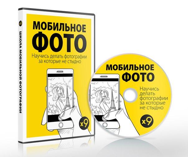 [Школа Мобильной Фотографии] On-line курс мобилографии...jpg