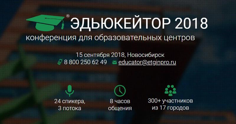 [Эдьюкейтор] Конференция для образовательных центр...png