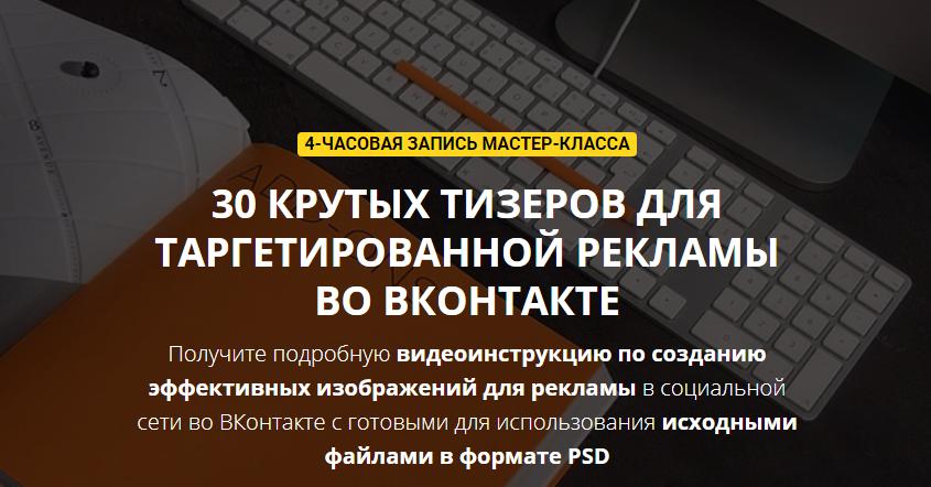 - 30 крутых тизеров для таргетированной рекламы во В...png