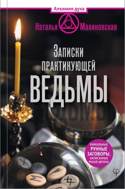 39002842-natalya-malinovskaya-17343266-zapiski-praktikuuschey-vedmy.jpg