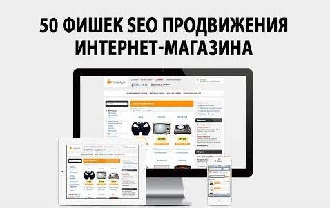 50-fishek-seo-prodvizhenija-internet-magazinov-xdJ-Zr52D7ghqdefault.jpg