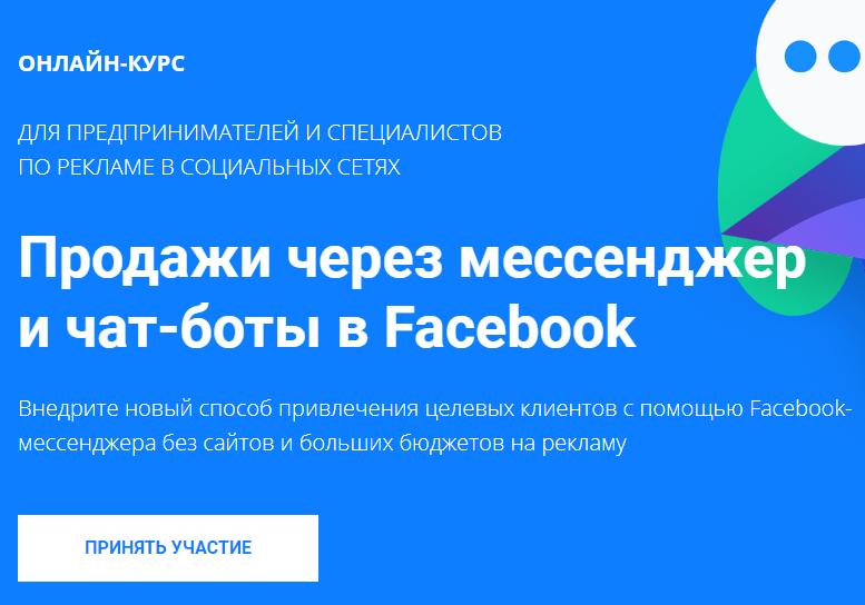 artem-mazur-prodazhi-cherez-messendzher-i-chat-boty-v-facebook-skachat.png