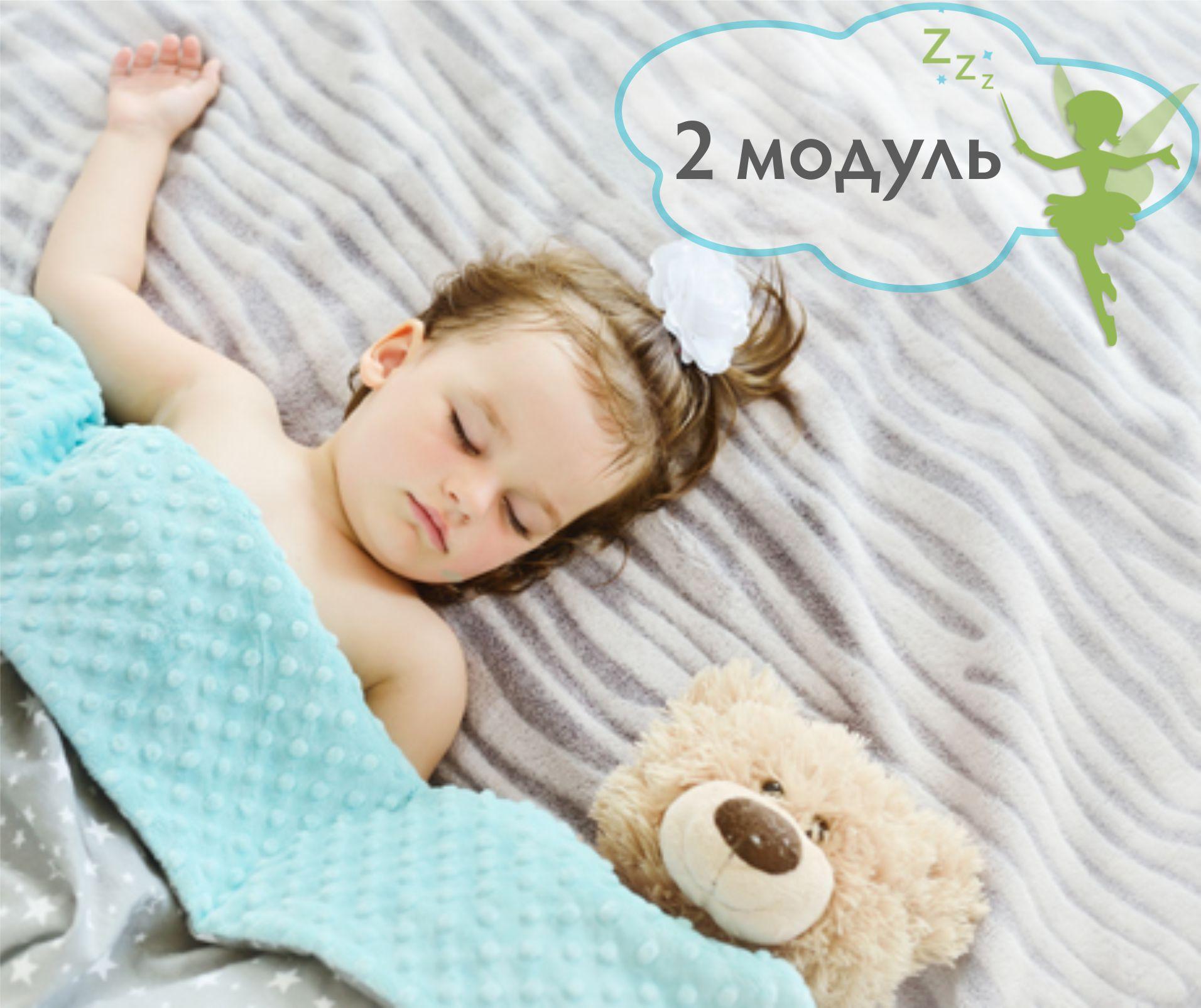 [Babysleep] Самостоятельное засыпание за 14 дней.jpg