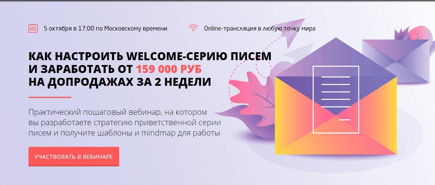 CONVERT MONSTER Как настроить Welcome серию писем и заработать.jpg