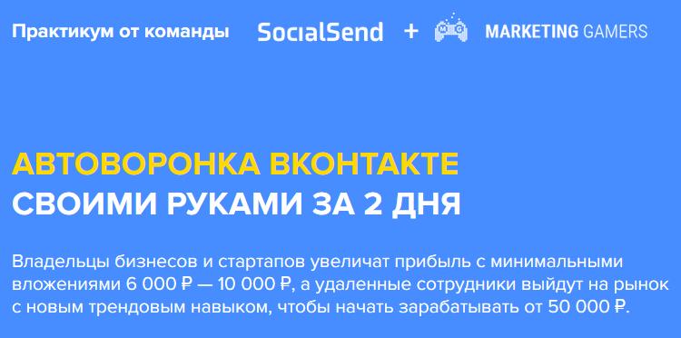 Marketing Gamers+SocialSend.png