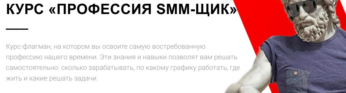 [SMM-Школа Republic] Профессия SMM-щик VK, Facebook, Instagram [3 ЧАСТЬ].png