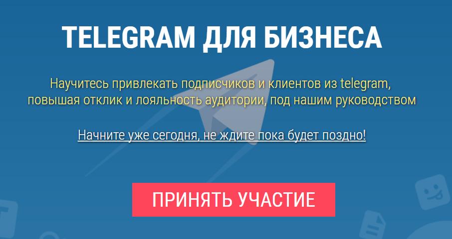 TELEGRAM%20ДЛЯ%20БИЗНЕСА_[1].png